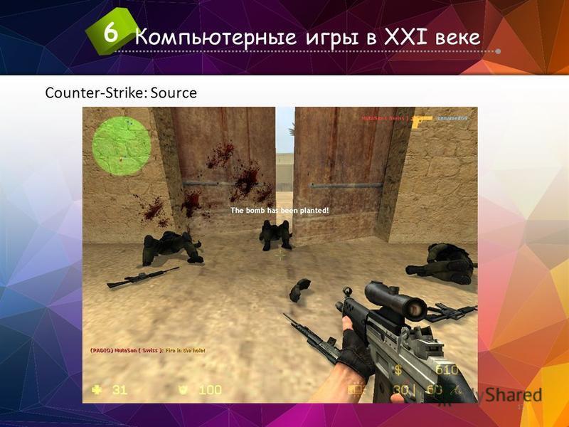Counter-Strike: Source 17 Компьютерные игры в XXI веке 6