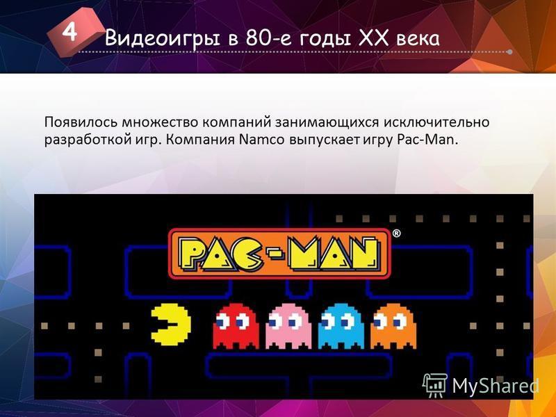 Появилось множество компаний занимающихся исключительно разработкой игр. Компания Namco выпускает игру Pac-Man. 8 Видеоигры в 80-е годы XX века 4