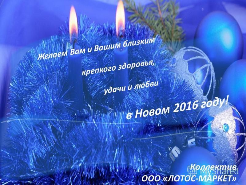 Коллектив ООО «ЛОТОС-МАРКЕТ»