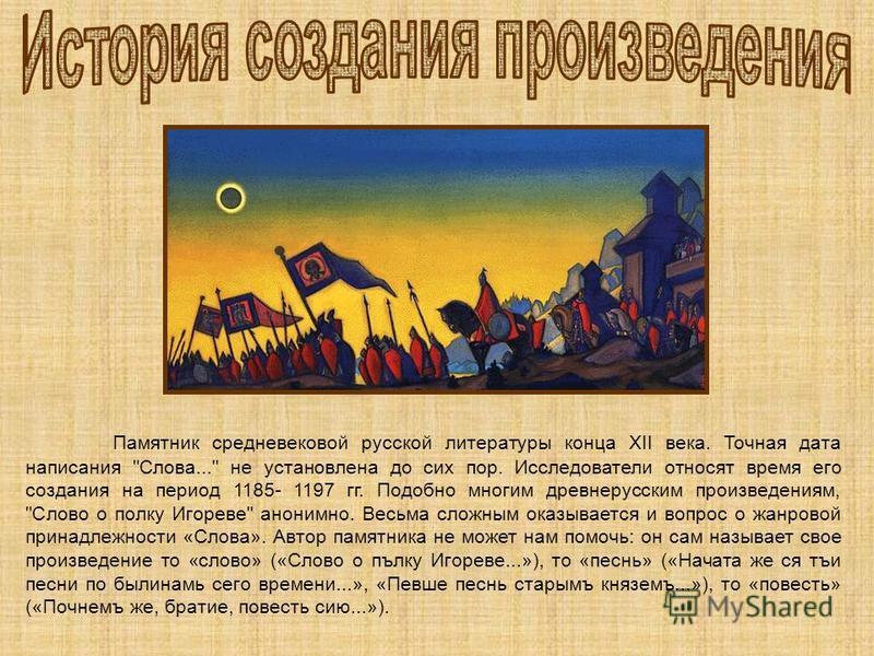 Памятник средневековой русской литературы конца XII века. Точная дата написания