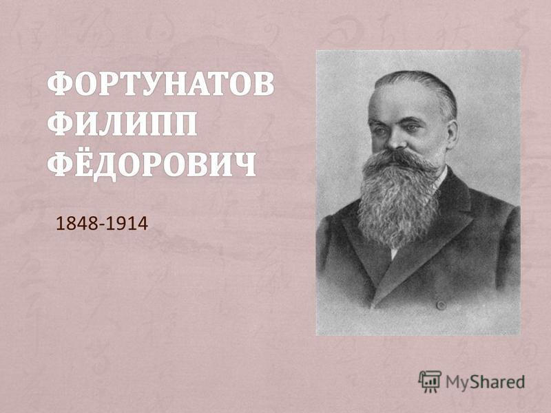 1848-1914