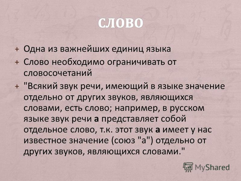 + Одна из важнейших единиц языка + Слово необходимо ограничивать от словосочетаний +