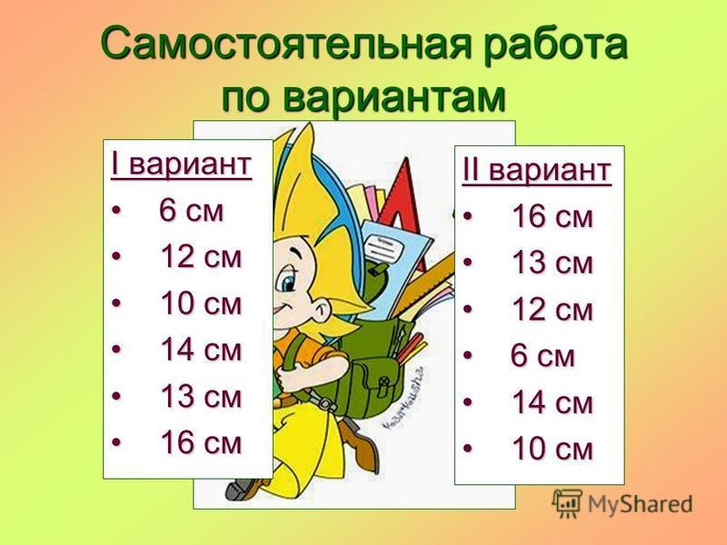 Самостоятельная работа по вариантам II вариант 16 см 16 см 13 см 13 см 12 см 12 см 6 см 6 см 14 см 14 см 10 см 10 см I вариант 6 см 6 см 12 см 12 см 10 см 10 см 14 см 14 см 13 см 13 см 16 см 16 см