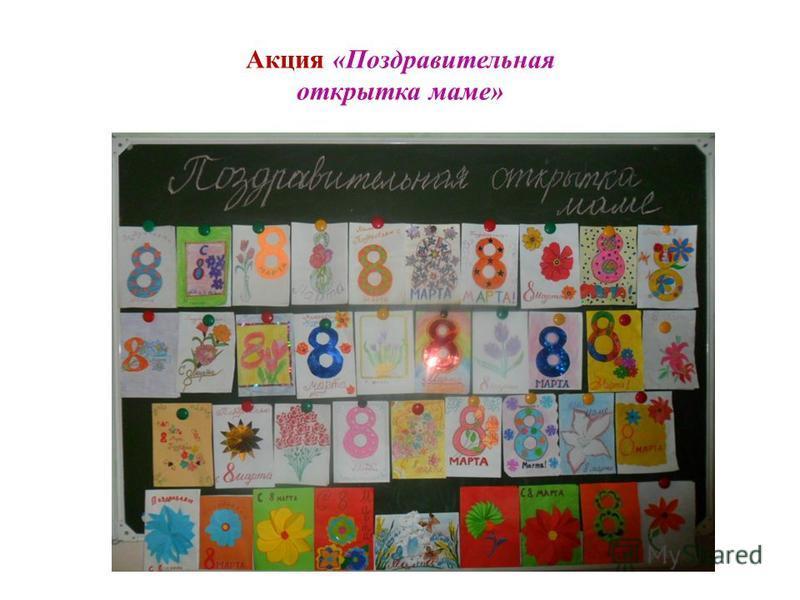Акция «Поздравительная открытка маме»