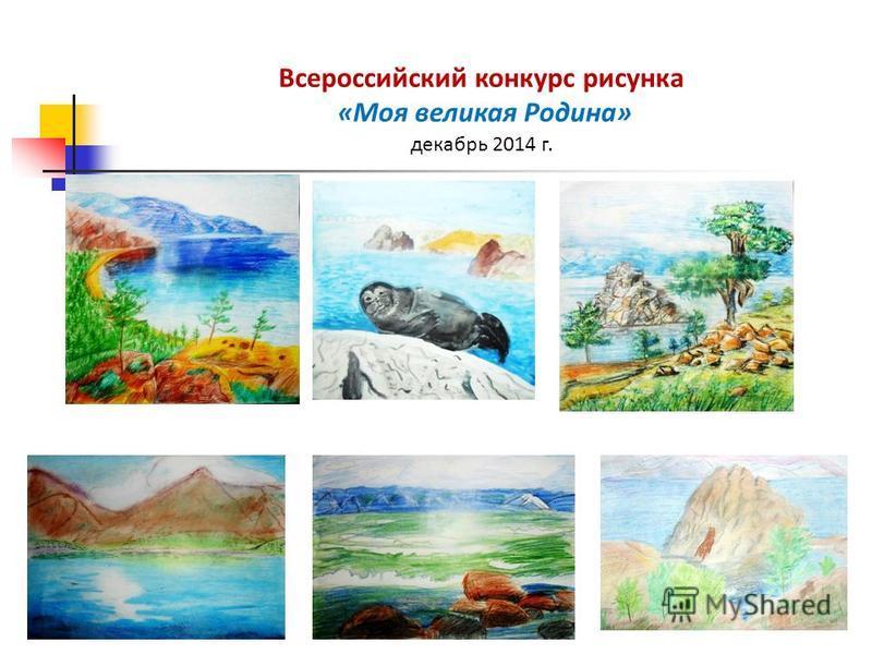 Всероссийский конкурс рисунка «Моя великая Родина» декабрь 2014 г.