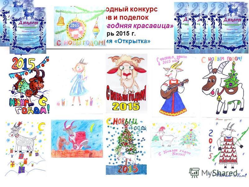 Международный конкурс рисунков и поделок «Козочка- новогодняя красавица» январь 2015 г. Номинация «Открытка»