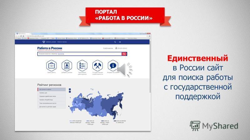 ПОРТАЛ «РАБОТА В РОССИИ» Единственный в России сайт для поиска работы с государственной поддержкой