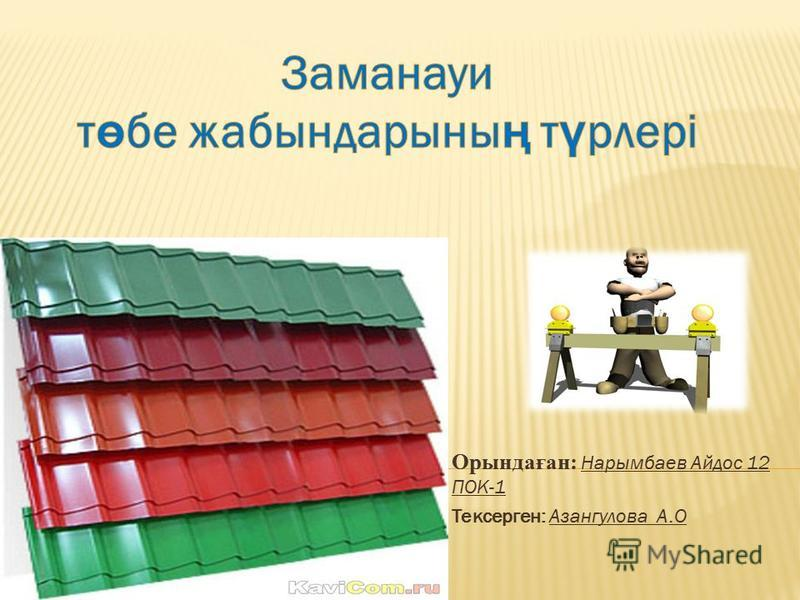 Орындаған: Нарымбаев Айдос 12 ПОК-1 Тексерген: Азангулова А.О