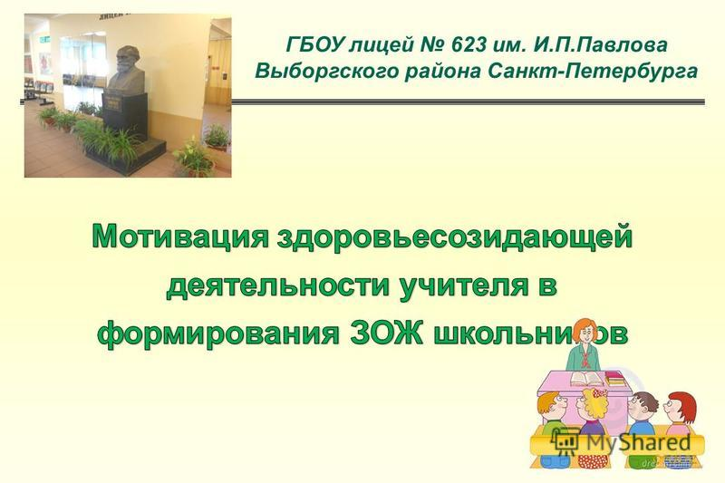 ГБОУ лицей 623 им. И.П.Павлова Выборгского района Санкт-Петербурга