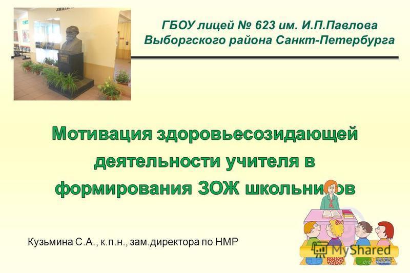 Кузьмина С.А., к.п.н., зам.директора по НМР