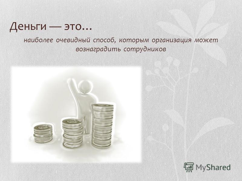 Деньги это… наиболее очевидный способ, которым организация может вознаградить сотрудников