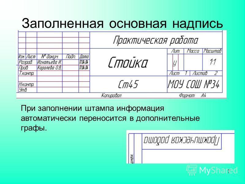 7 Заполненная основная надпись При заполнении штампа информация автоматически переносится в дополнительные графы.