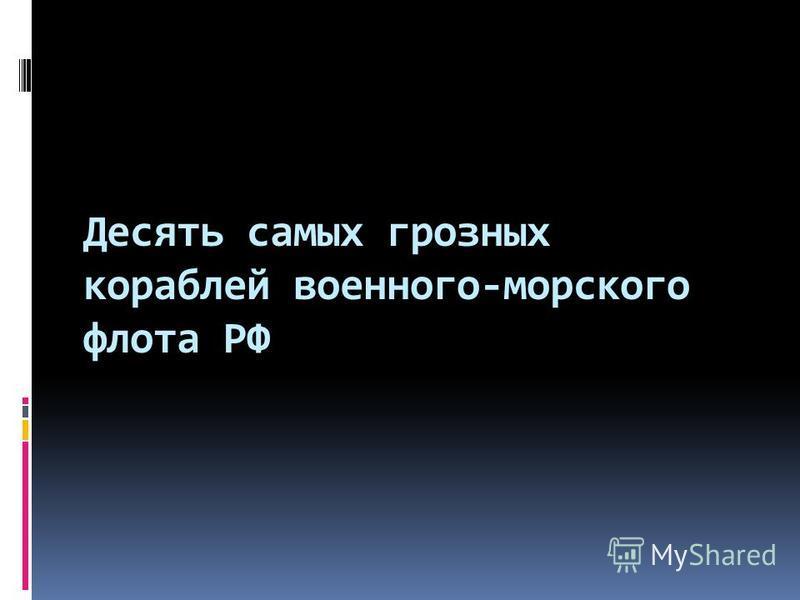 Десять самых грозных кораблей военного-морского флота РФ