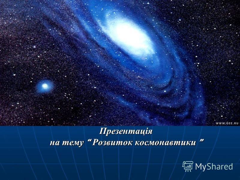 Презентація на тему Розвиток космонавтики на тему Розвиток космонавтики