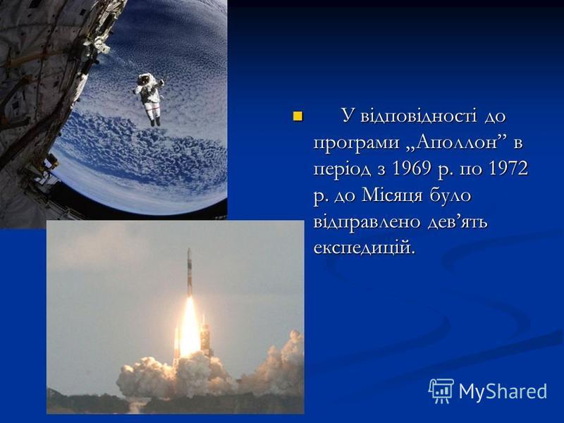 У відповідності до програми Аполлон в період з 1969 р. по 1972 р. до Місяця було відправлено дев ять експедицій.