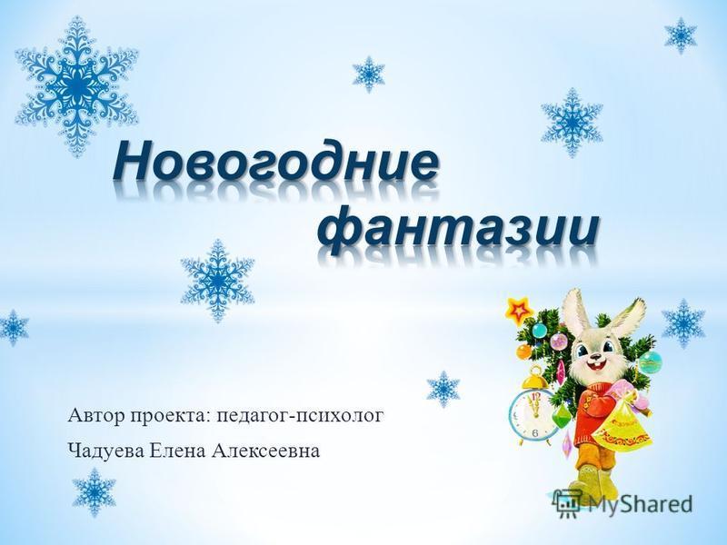 Автор проекта: педагог-психолог Чадуева Елена Алексеевна
