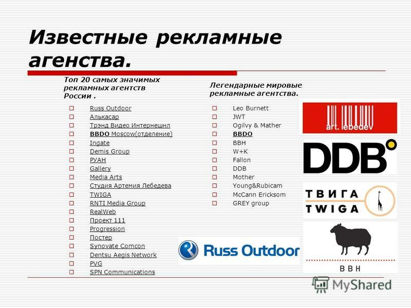 Russ Outdoor Алькасар Трэнд Видео Интернешнл BBDO Moscow(отделение) Ingate Demis Group РУАН Gallery Media Arts Студия Артемия Лебедева TWIGA RNTI Media Group RealWeb Проект 111 Progression Постер Synovate Comcon Dentsu Aegis Network PVG SPN Communica