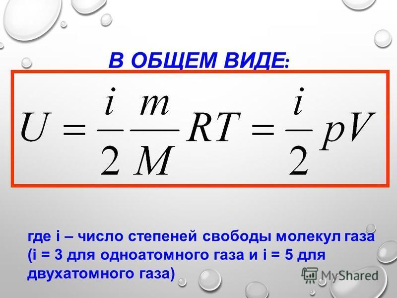 В ОБЩЕМ ВИДЕ : где i – число степеней свободы молекул газа (i = 3 для одноатомного газа и i = 5 для двухатомного газа)