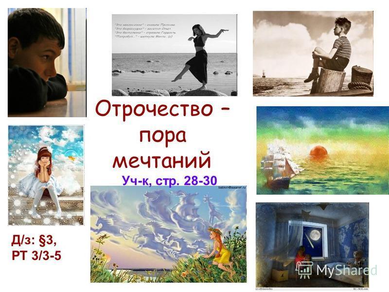 Отрочество – пора мечтаний Уч-к, стр. 28-30 Д/з: §3, РТ 3/3-5