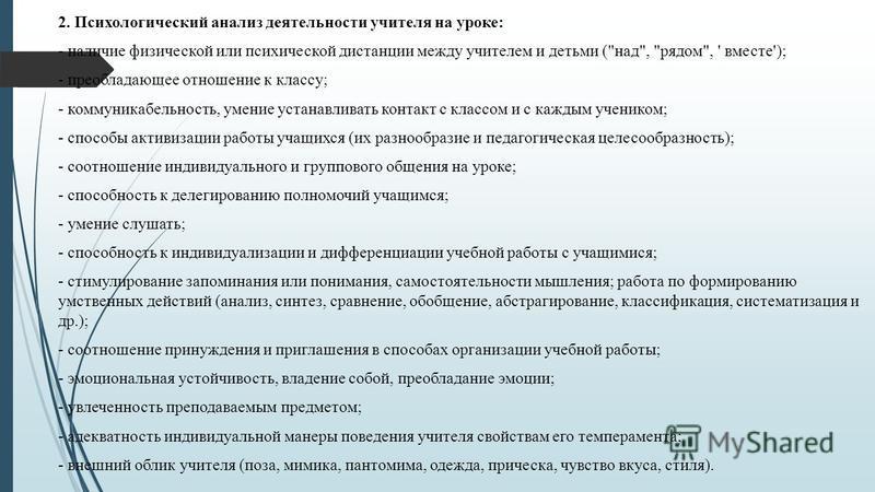 2. Психологический анализ деятельности учителя на уроке: - наличие физической или психической дистанции между учителем и детьми (