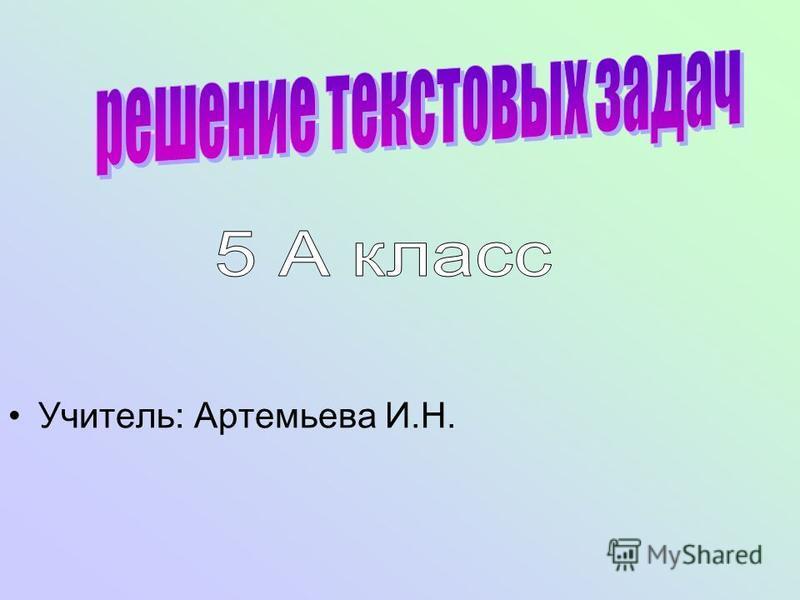 Учитель: Артемьева И.Н.