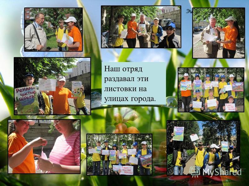 Наш отряд раздавал эти листовки на улицах города.