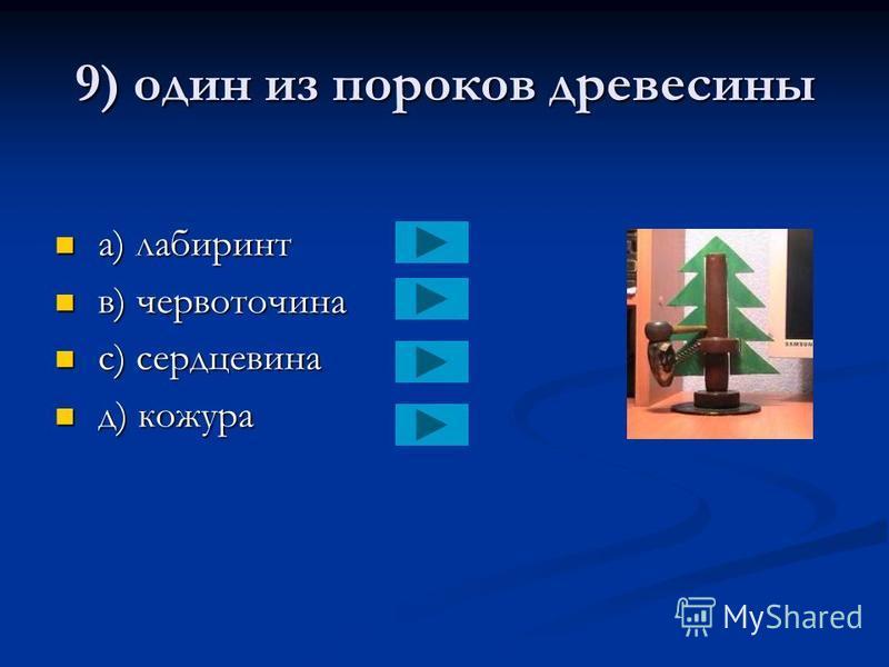 8) приспособление для закрепления инструмента a) пистон a) пистон в) патрон в) патрон с) гильза с) гильза д) кинза д) кинза