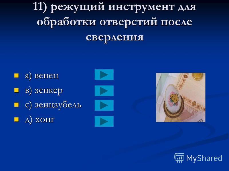 10) инструмент для выдалбливания неглубоких гнёзд и отверстий a) зубило a) зубило в) стамеска в) стамеска с) рубище с) рубище д) галтель д) галтель