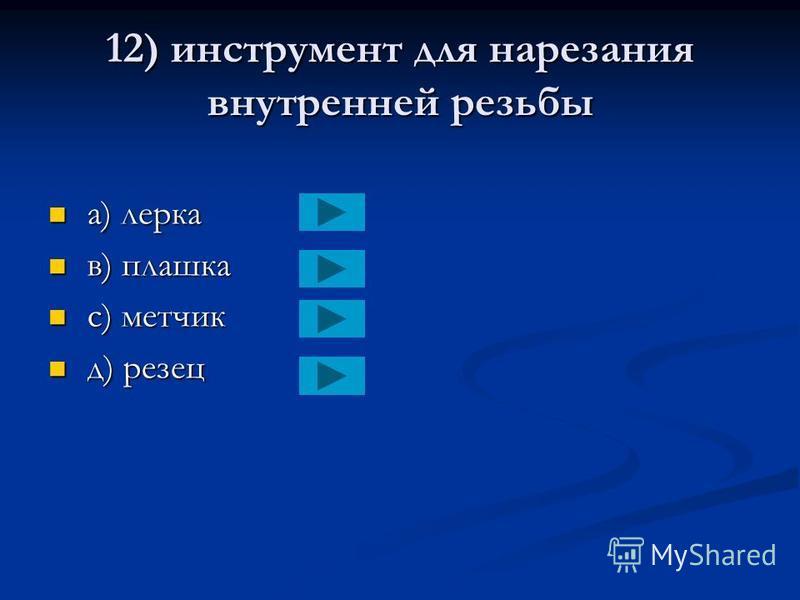 11) режущий инструмент для обработки отверстий после сверления a) венец a) венец в) зенкер в) зенкер с) зенцзубель с) зенцзубель д) конг д) конг