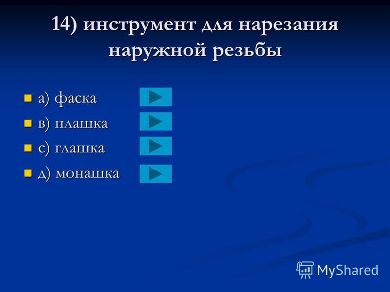 13) полукруглая стамеска для точения древесины a) майзель a) майзель в) рейдер в) рейдер с) рокер с) рокер д) маркер д) маркер