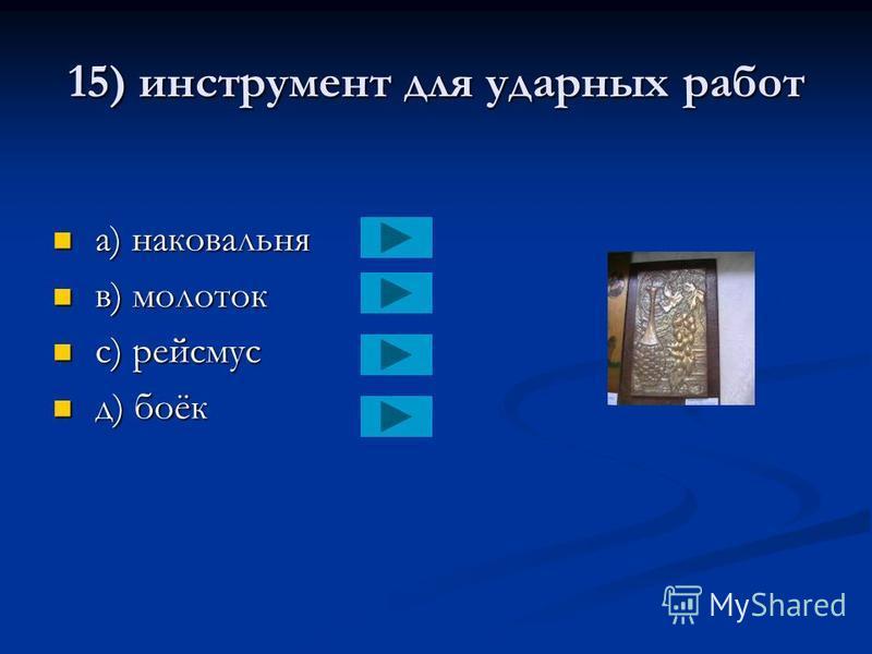 14) инструмент для нарезания наружной резьбы a) фаска a) фаска в) плашка в) плашка с) глажка с) глажка д) монашка д) монашка