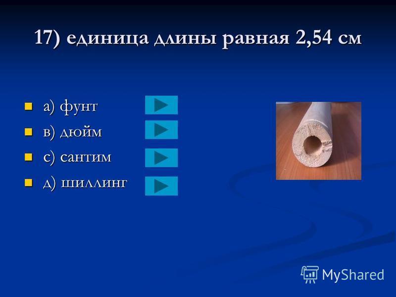 16) инструмент для пробивки отверстий в бетонных частях зданий a) бомбер a) бомбер в) зуммер в) зуммер с) шлямбур с) шлямбур д) дырокол д) дырокол
