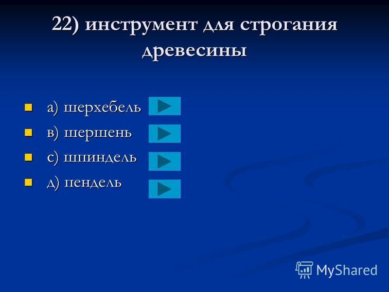 21) металл, применяемый для пайки a) свинец a) свинец в) алюминий в) алюминий с) олово с) олово д) медь д) медь