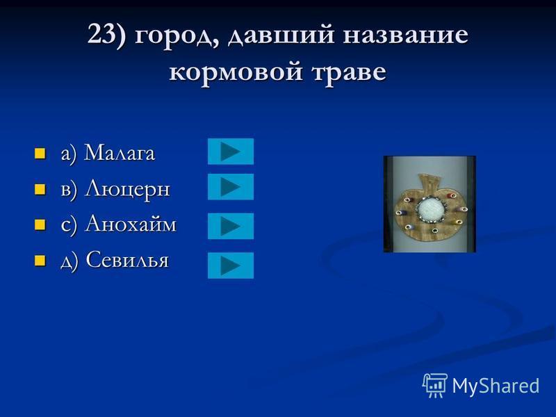 22) инструмент для строгания древесины a) шерхебель a) шерхебель в) шершень в) шершень с) шпиндель с) шпиндель д) пендель д) пендель