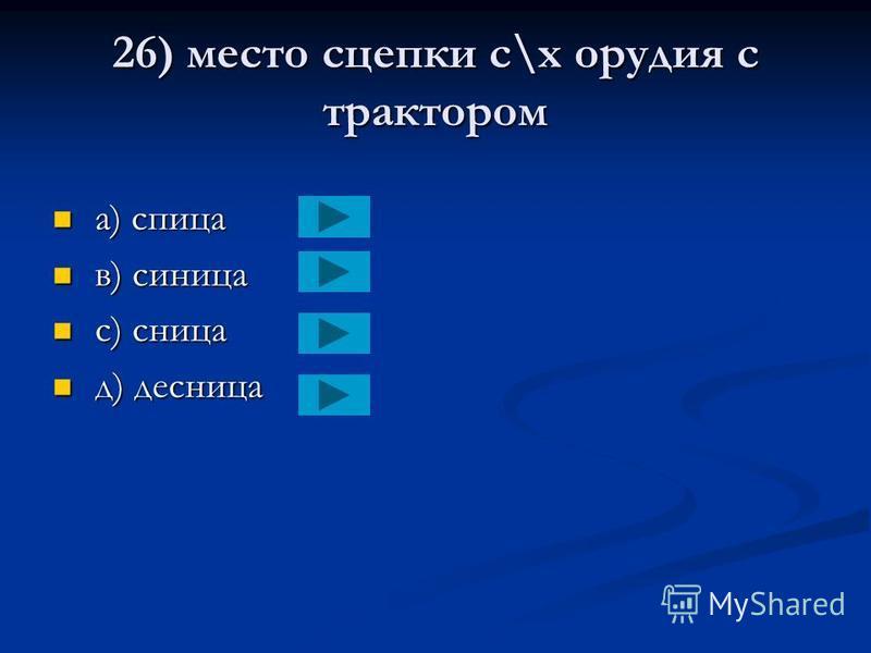 25) в какой стране зародилось слово «слесарь» a) Россия a) Россия в) Германия в) Германия с) Франция с) Франция д) Польша д) Польша