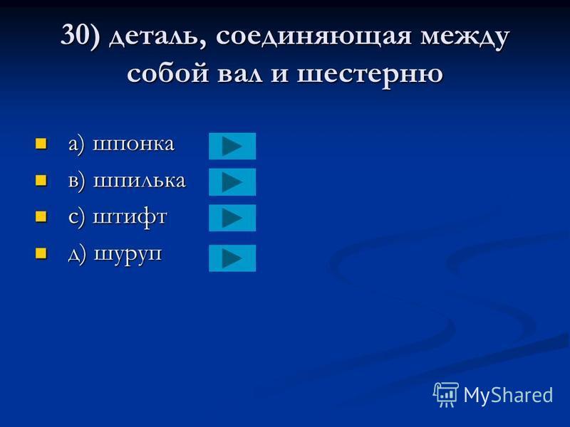 29) приспособление для передвижения задней бабки станка a) санки a) санки в) лыжи в) лыжи с) салазки с) салазки д) коньки д) коньки