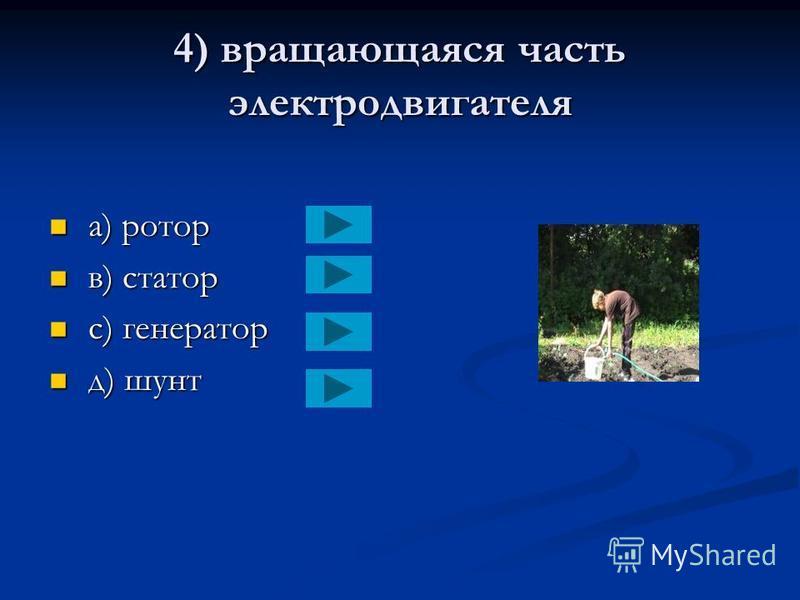 3) косая стамеска для точения по дереву А) сажень А) сажень В) майзель В) майзель С) газель С) газель Д) дизель Д) дизель