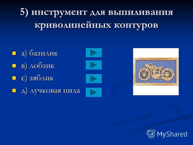 4) вращающаяся часть электродвигателя a) ротор a) ротор в) статор в) статор с) генератор с) генератор д) шунт д) шунт