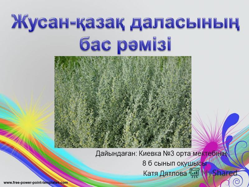 Дайындаған: Киевка 3 орта мектебінің 8 б сынып оқушысы Катя Дятлова