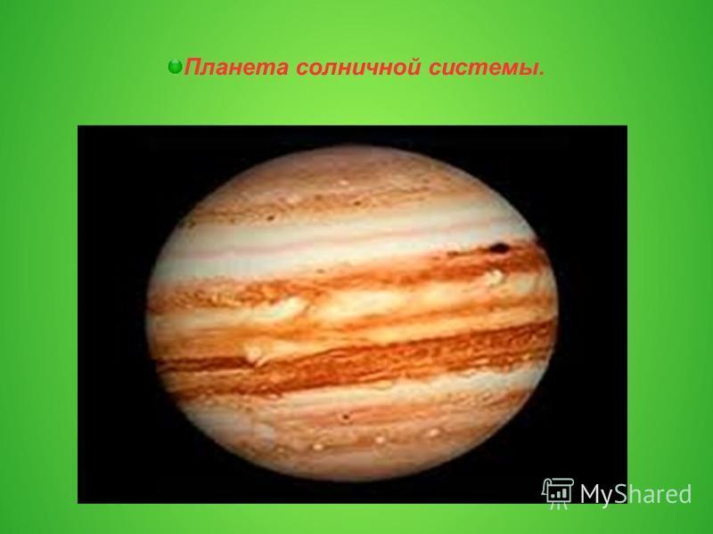 Планета солнечной системы.