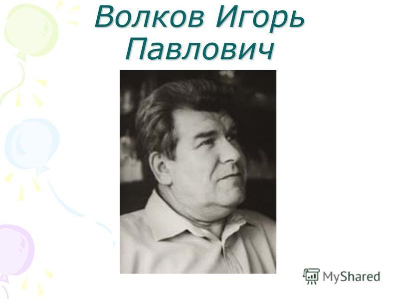 Волков Игорь Павлович