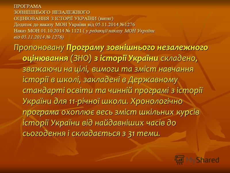 ПРОГРАМА ЗОВНІШНЬОГО НЕЗАЛЕЖНОГО ОЦІНЮВАННЯ З ІСТОРІЇ УКРАЇНИ (витяг) Додаток до наказу МОН України від 05.11.2014 1276 Наказ МОН 01.10.2014 1121 ( у редакції наказу МОН України від 05.11.2014 1276) Пропоновану Програму зовнішнього незалежного оцінюв