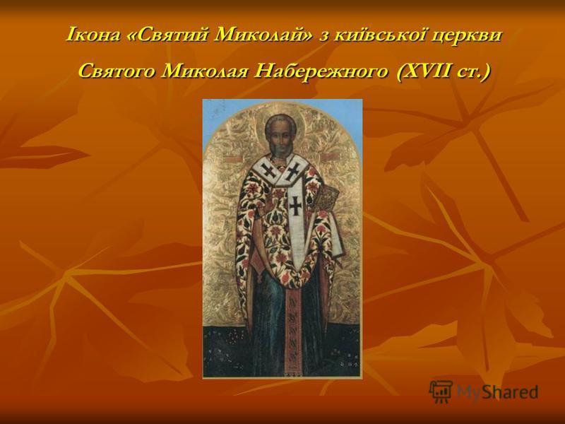 Ікона «Святий Миколай» з київської церкви Святого Миколая Набережного (XVII ст.)