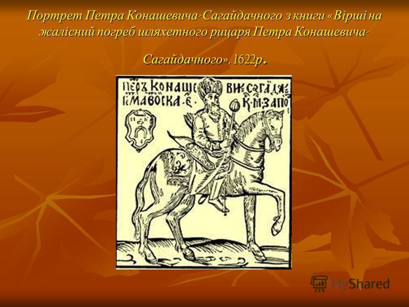Портрет Петра Конашевича - Сагайдачного з книги « Вірші на жалісний погреб шляхетного рицаря Петра Конашевича - Сагайдачного ». 1622 р.