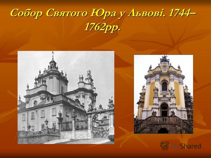 Собор Святого Юра у Львові. 1744– 1762рр.