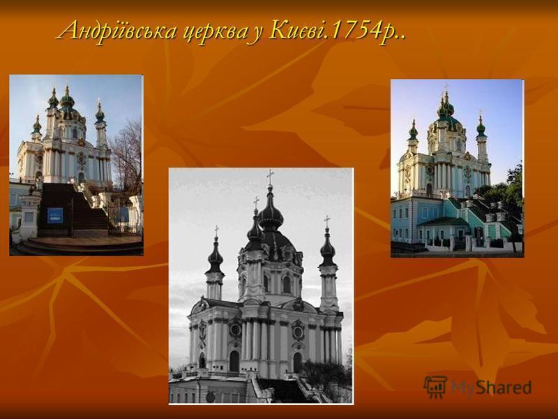 Андріївська церква у Києві.1754р..