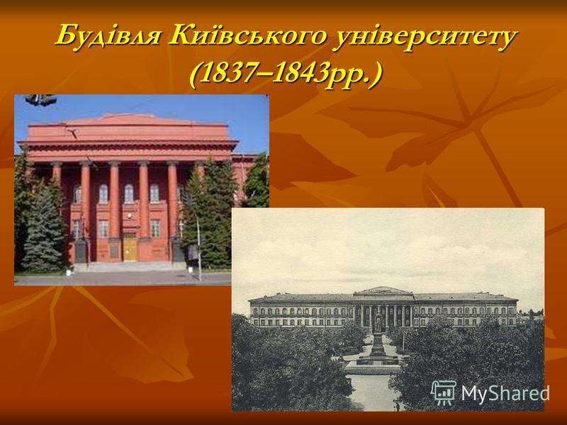 Будівля Київського університету (1837–1843рр.)
