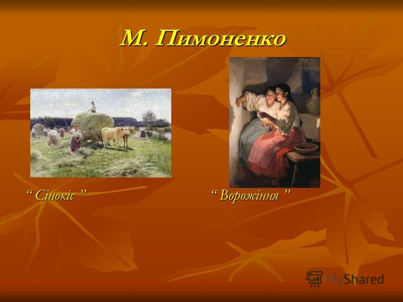 М. Пимоненко Сінокіс Сінокіс Ворожіння Ворожіння