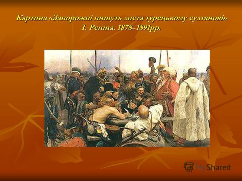 Картина «Запорожці пишуть листа турецькому султанові» І. Рєпіна. 1878–1891рр.