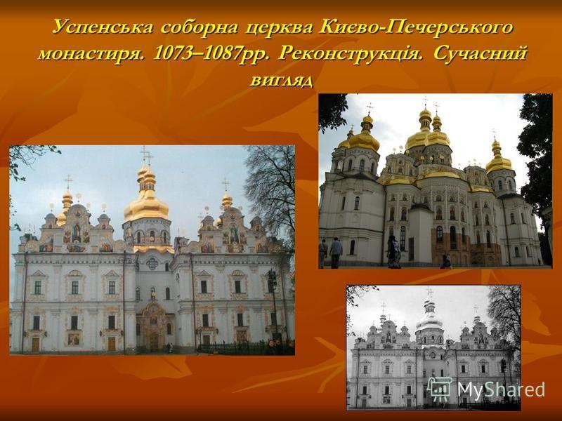 Успенська соборна церква Києво-Печерського монастиря. 1073–1087рр. Реконструкція. Сучасний вигляд
